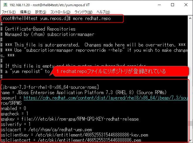 redhat.repoファイルにリポジトリが自動作成されている
