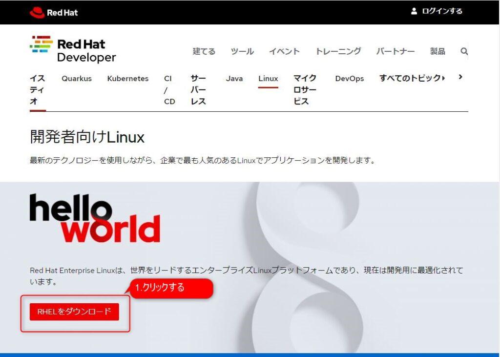 RHELのOSメディアイメージ(ISO)をダウンロード