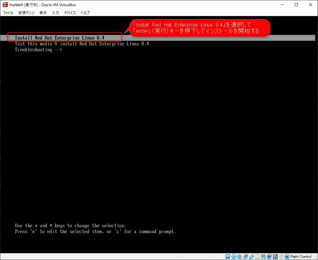 UEFI(UFI)システムでのRHELインストーラー画面