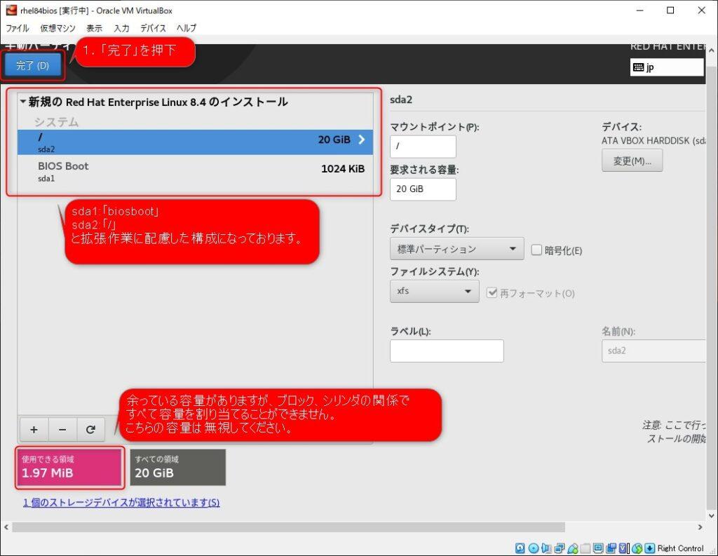 OSパーティションをGPTで設定