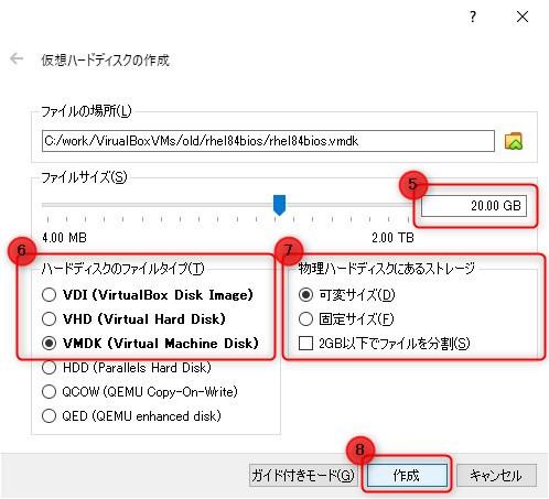 【RHEL8/CentOS8】2T越え対応OSインストール方法(BIOS編)-VirtualBox設定