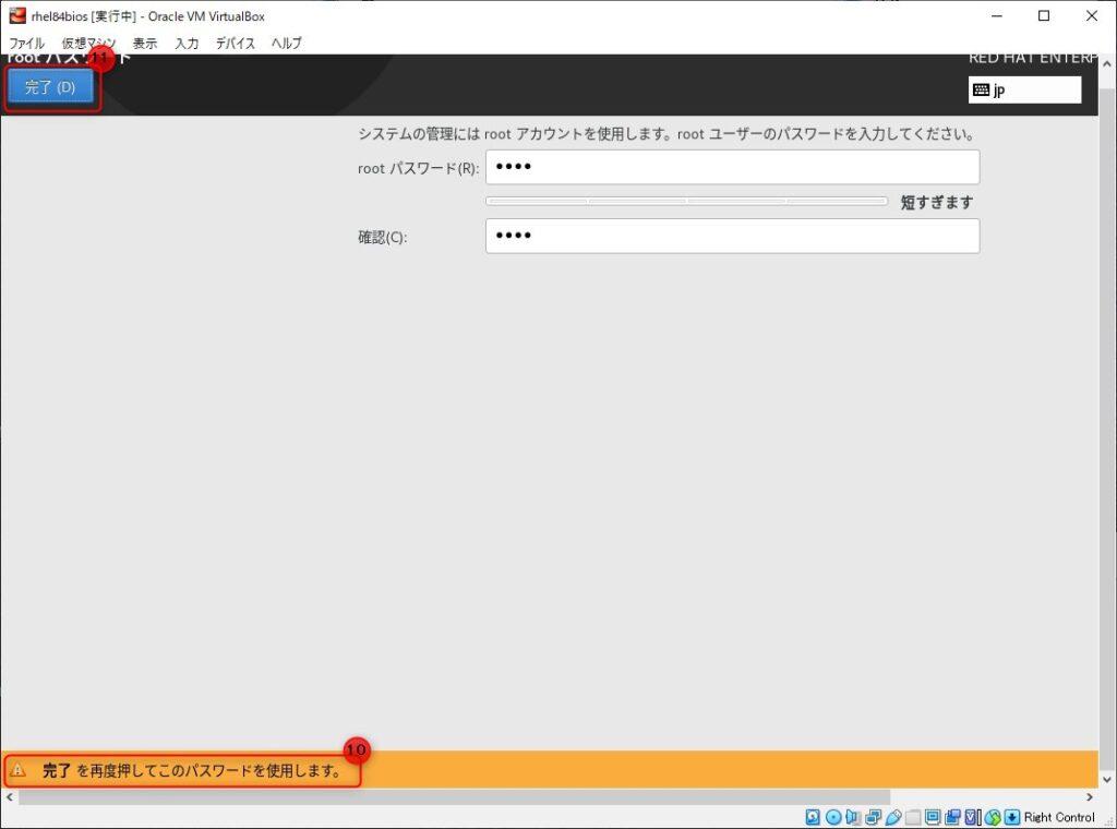 【RHEL8/CentOS8】2T越え対応OSインストール方法(BIOS編)-コンソール画面