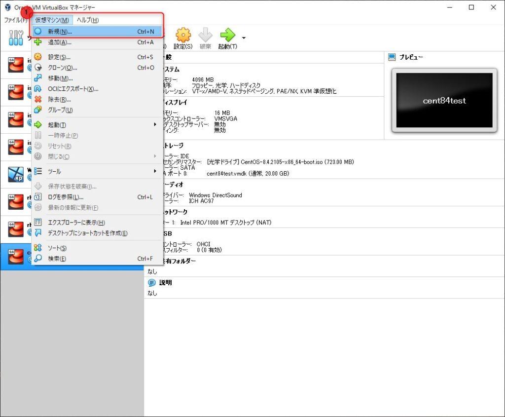 【RHEL8/CentOS8】2T越え対応OSインストール方法(UEFI編)-VirtualBox設定