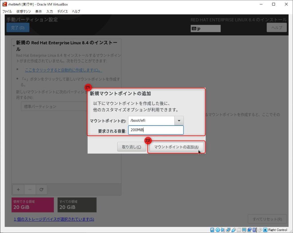 【RHEL8/CentOS8】2T越え対応OSインストール方法(UEFI編)-コンソール画面